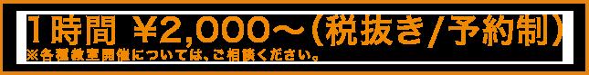 1時間2000円〜(税抜き/予約制)